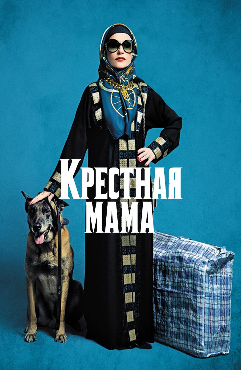 Крестная мама