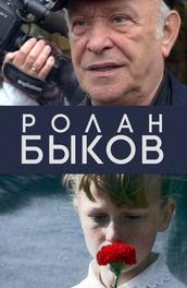 Ролан Быков. Портрет неизвестного солдата