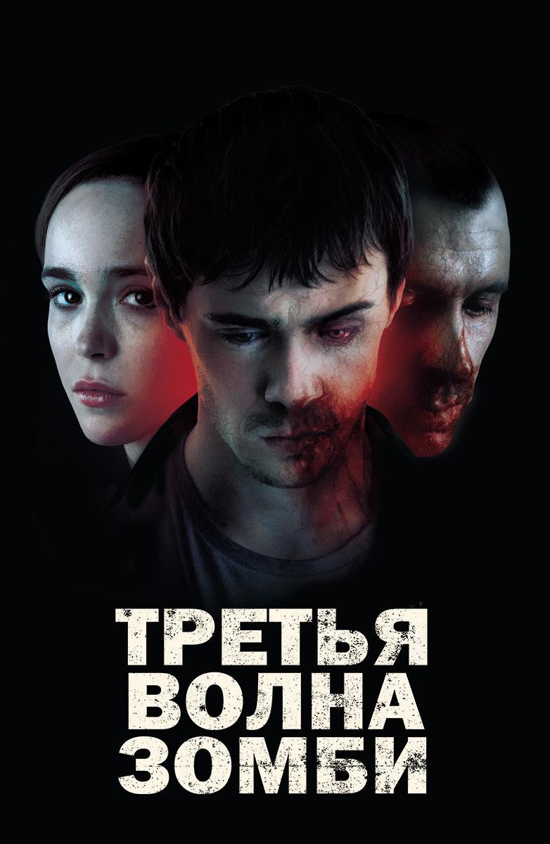 Фильм Третья волна зомби Смотреть онлайн бесплатно в хорошем качестве