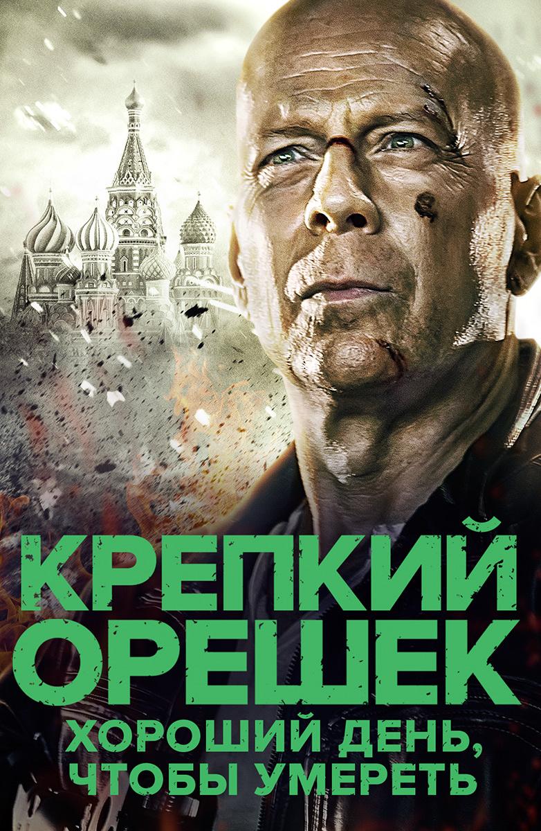 скачать новые русские фильмы криминал общак Prakard