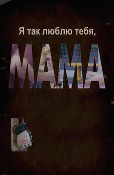 Я так люблю тебя, мама