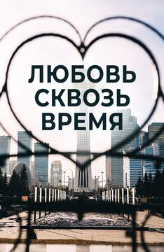 Любовь сквозь время