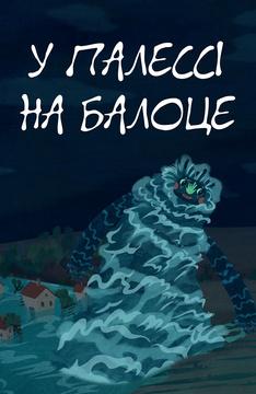 В Полесье на болоте  (на белорусском языке)
