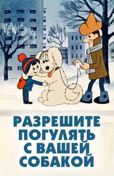 Разрешите погулять с вашей собакой