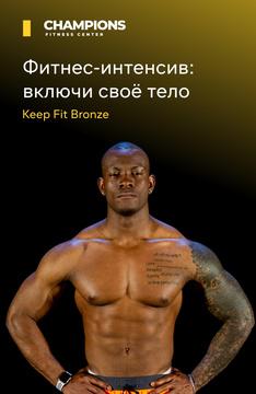 Фитнес-интенсив: включи своё тело