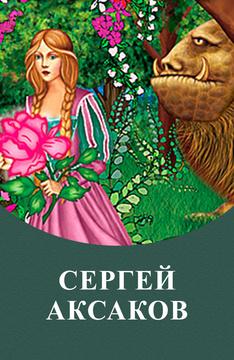 Созвездие Сказок «Сергей Тимофеевич Аксаков»
