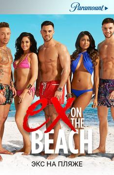 Экс на пляже