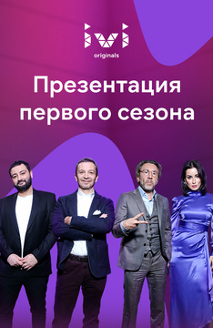 IVI Originals. Презентация первого сезона