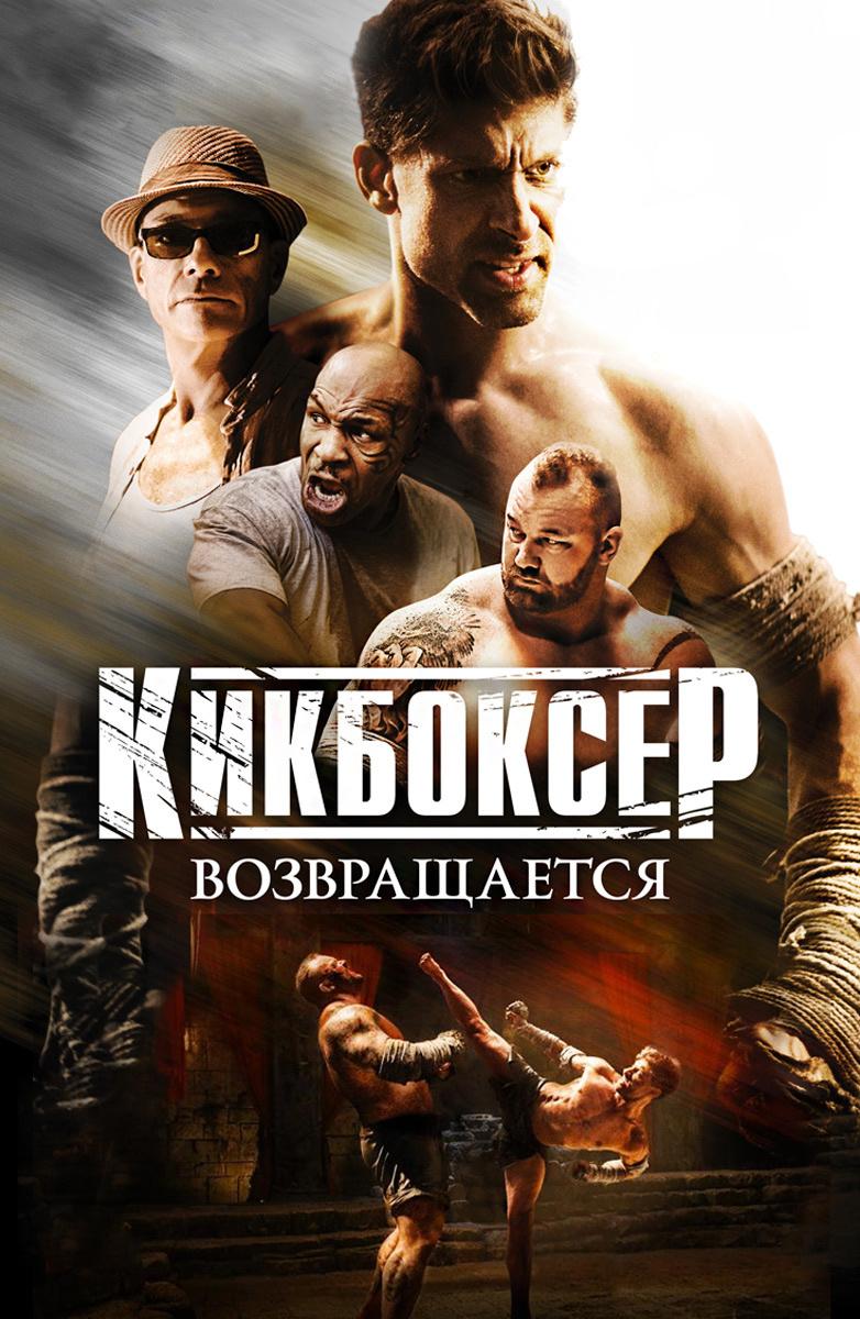 Кикбоксер: возмездие (2016) — кинопоиск.