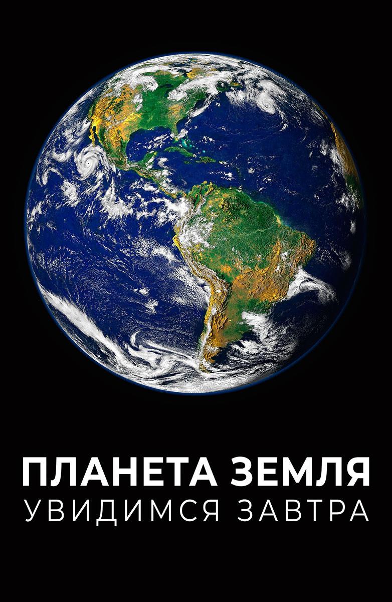 Планета Земля. Увидимся завтра