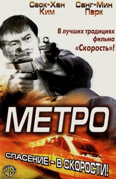 кино ужасы про метро