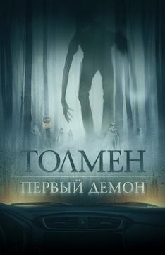 Толмен: Первый демон