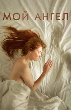 film-negrityanka-odna-v-posteli