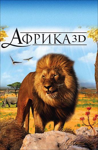 Африка 3D