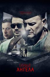 хорошем высокие качестве бесплатно смотреть в онлайн hd ставки фильм