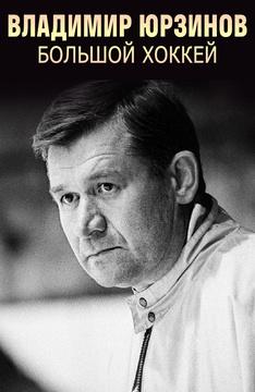 Владимир Юрзинов. Большой Хоккей