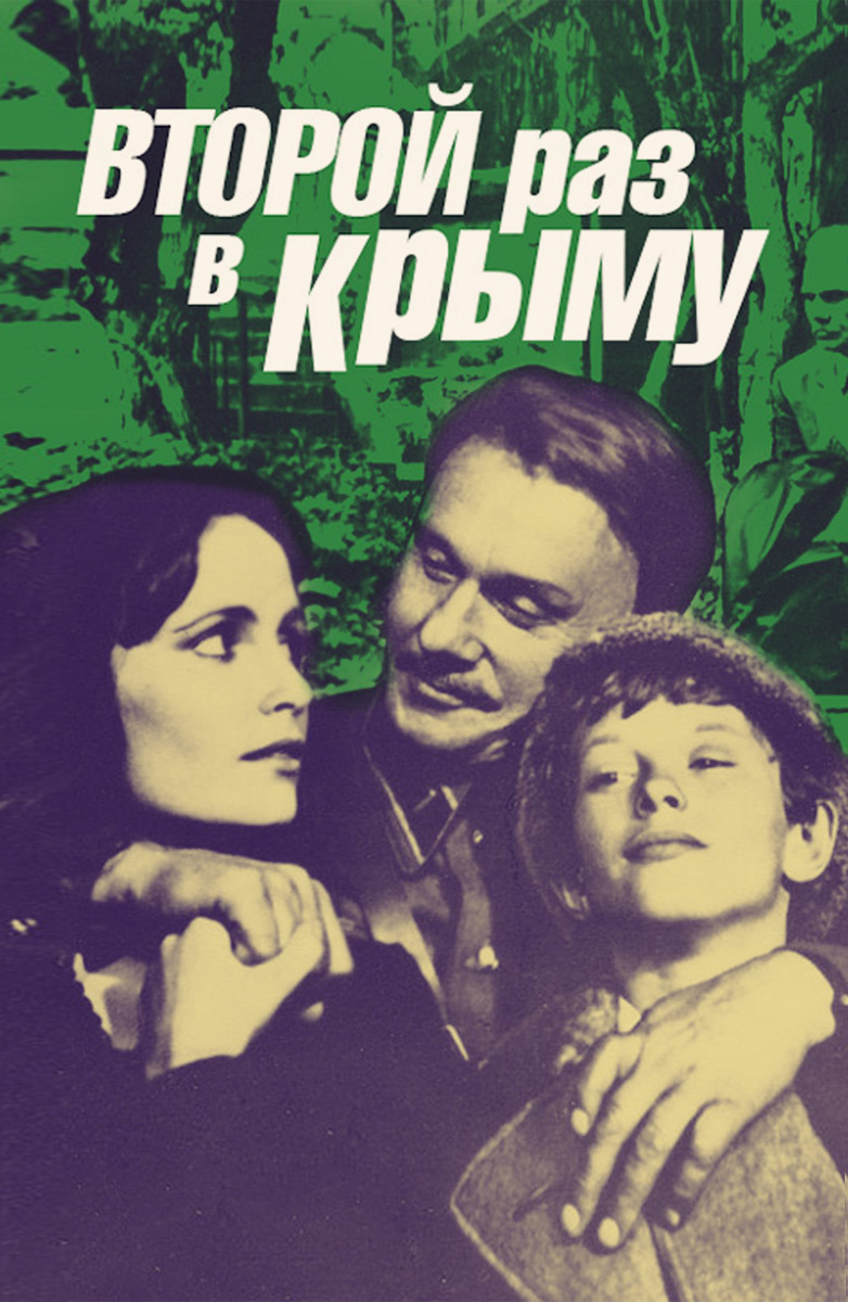 Второй раз в Крыму