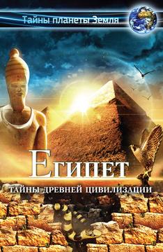 смотреть фильмы про египет
