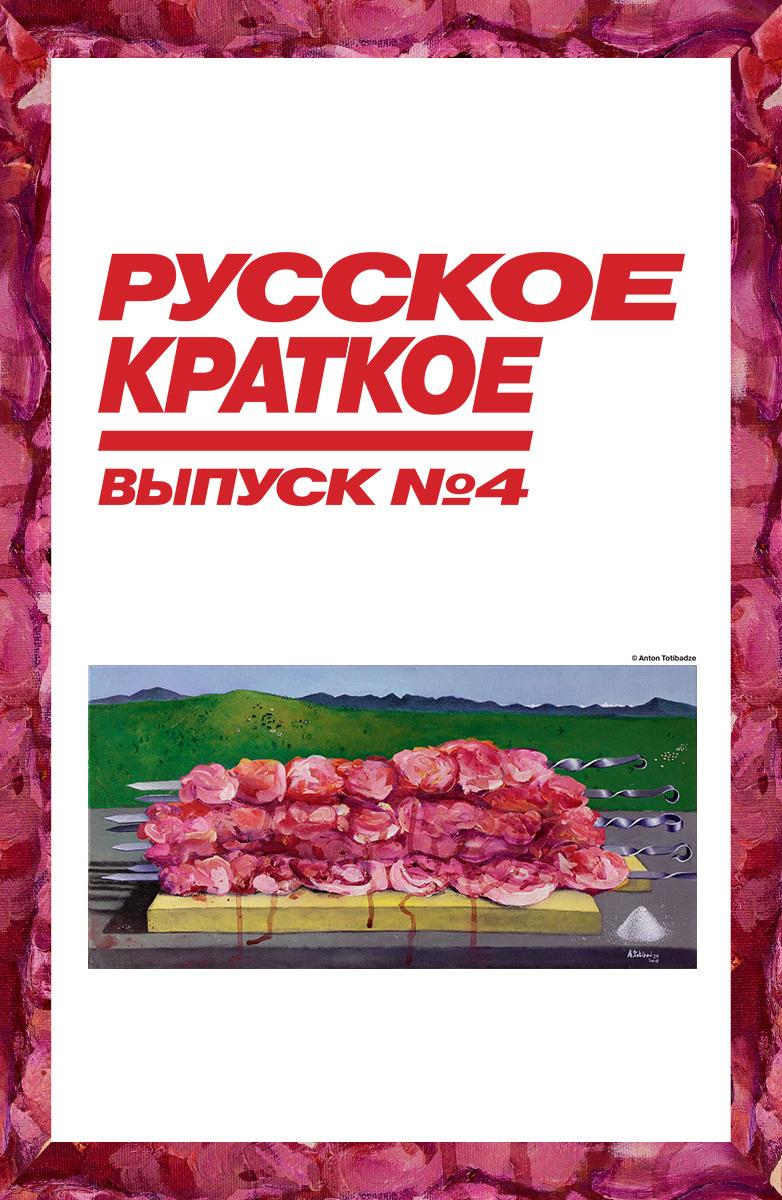 Русское краткое 1-4 выпуск