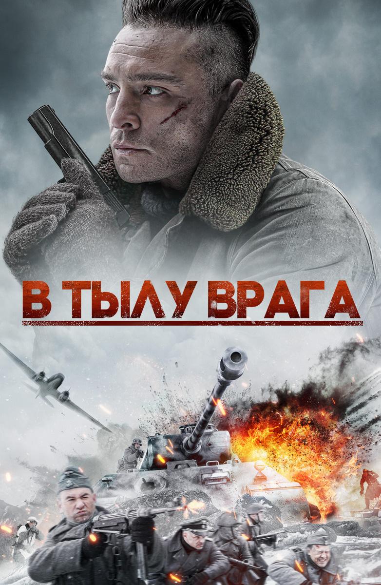 Фильм В тылу врага (2020) смотреть онлайн бесплатно в ...