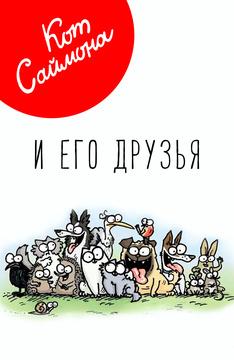 Кот Саймона и его друзья