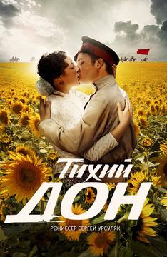 Сериал Тихий Танаис впялиться онлайн дарма по сию пору серии сподряд на хорошем 020 HD качестве, постер