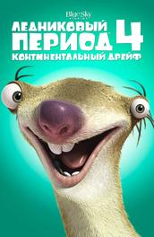 lednikoviy period 3 smotret online besplatno