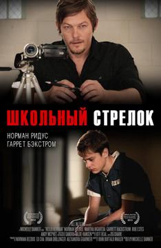 Школьные фильмы с эротикой фото 58-894