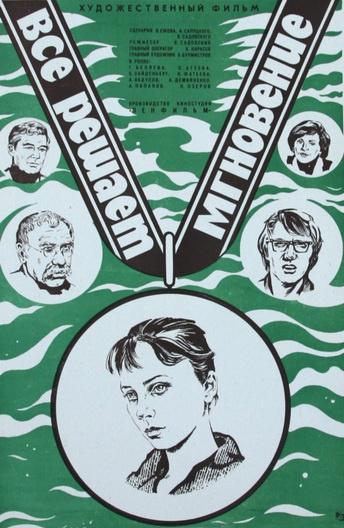 Кадры из фильма хоккеисты 1964 смотреть