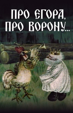 Про Егора, про ворону