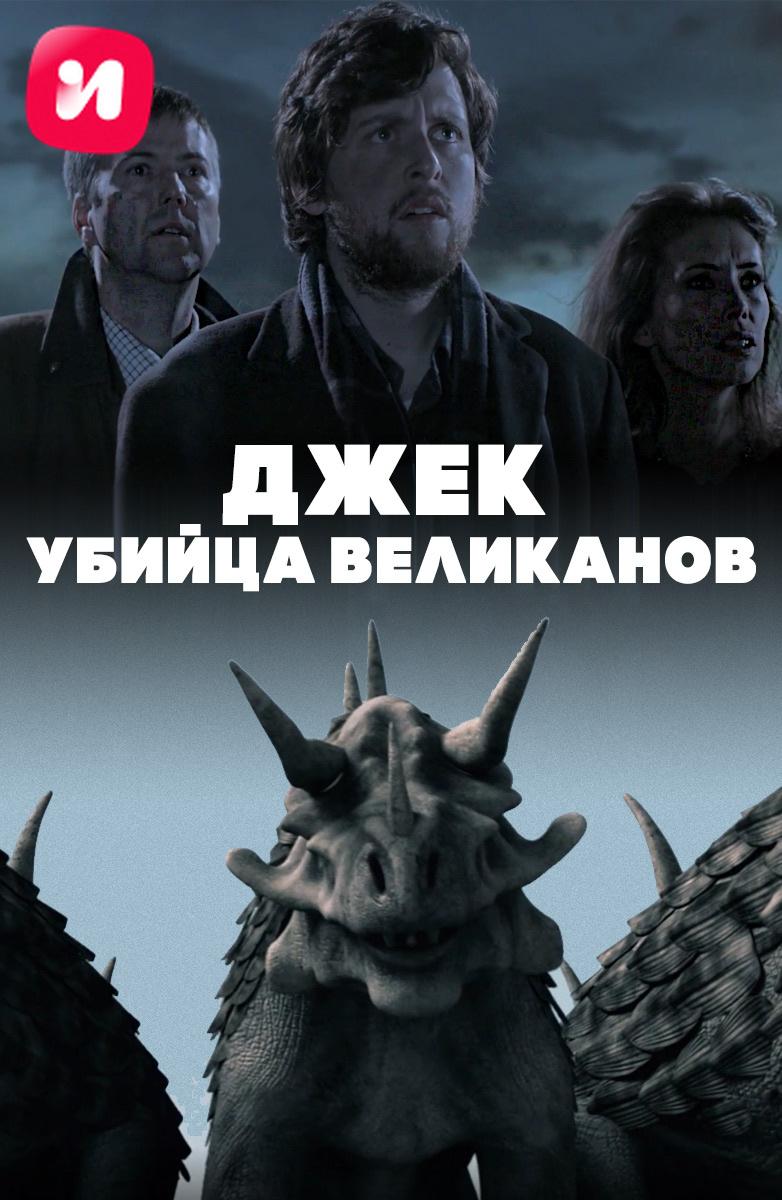 ivi-dzek-ubijca-velikanov