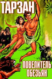 Тарзан: Повелитель обезьян