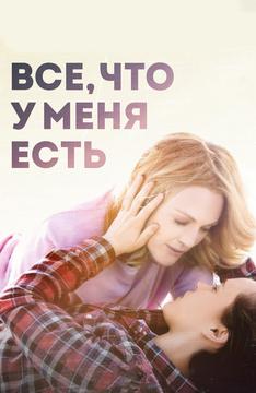Фильм про лесбиянок онлайн