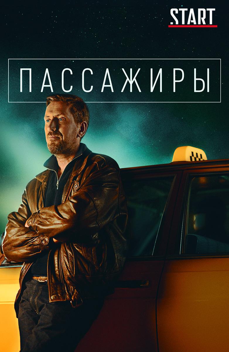 Пассажиры (START) смотреть онлайн все сезоны сериала в ...