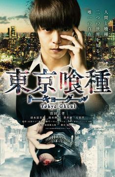 Токийский гуль фильм 2018 в россии