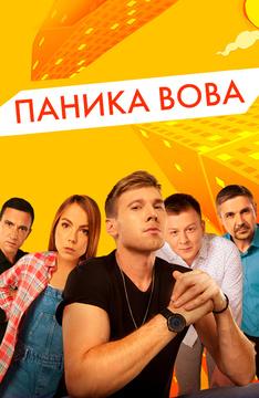 Паника Вова (на украинском языке)