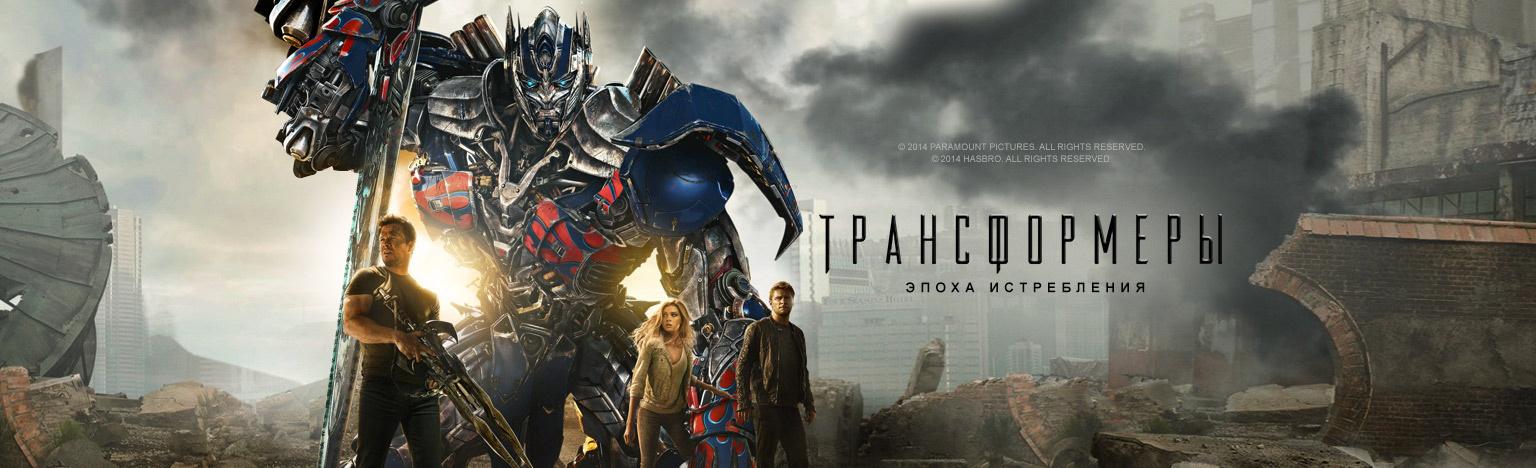 Рецензия на фильм «Трансформеры: Эпоха истребления» | 468x1536