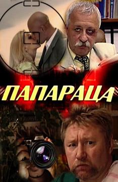 Папараца