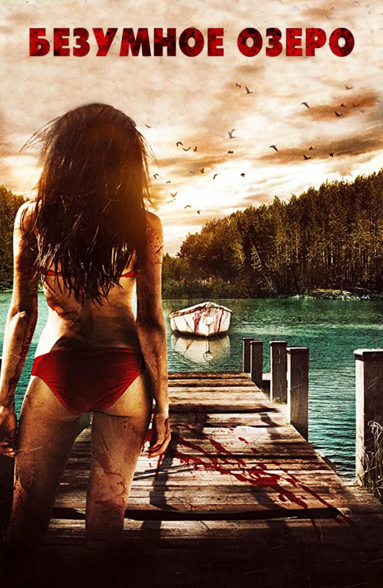 Безумное озеро