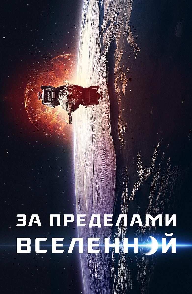 За пределами Вселенной