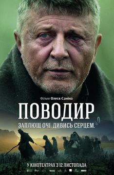 Бюст Джамалы – Поводырь (2013)