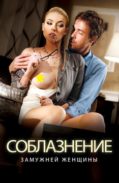 Фильм про секс с замужними