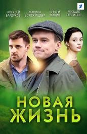 Новая жизнь (2013)