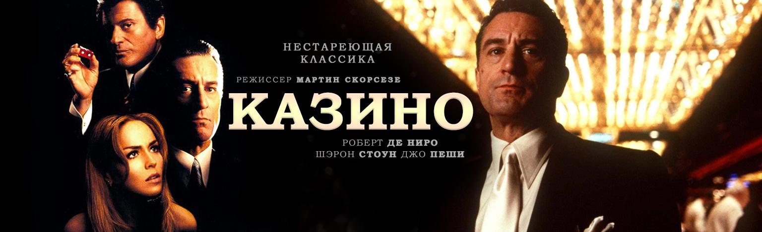 Смотреть фильм казино скорсезе в россии разрешили онлайн покер
