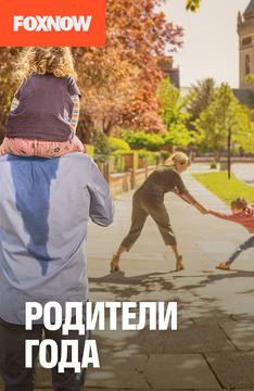 Родители года