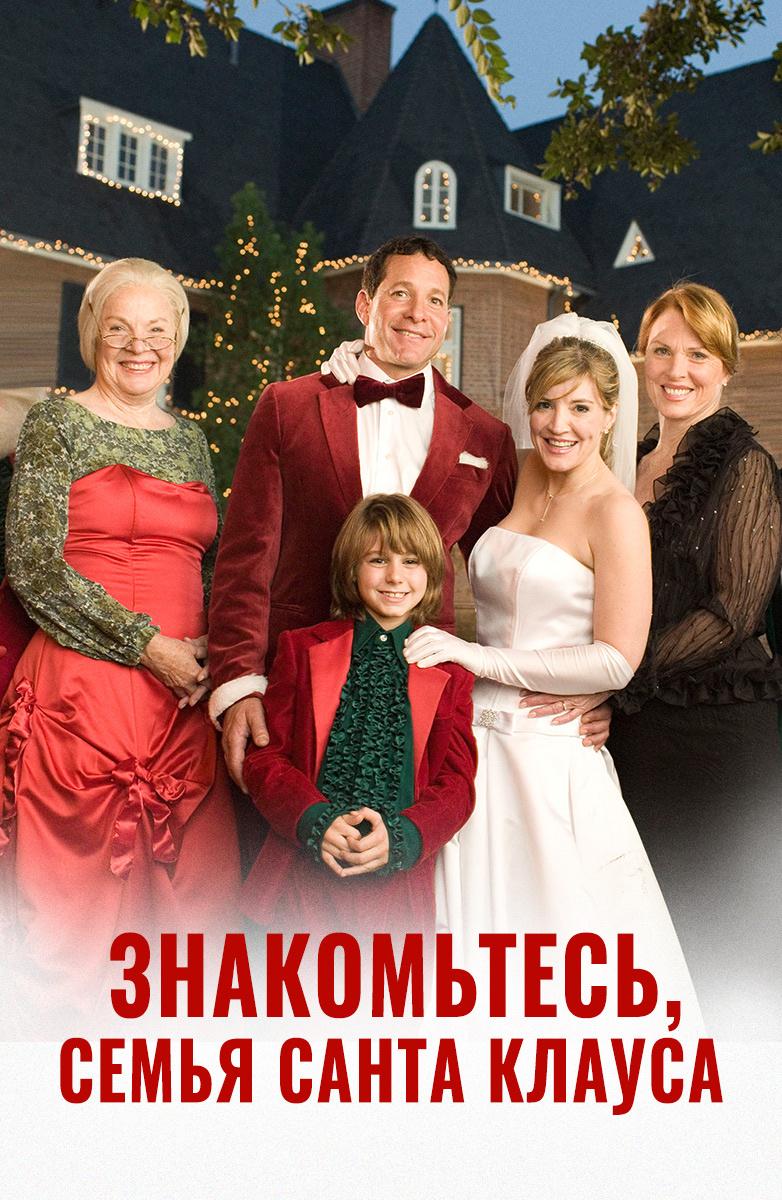 Знакомьтесь, семья Санта Клауса