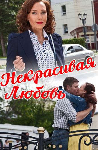 filmi-o-lyubvi-s-teshey-ili-s-tetey-hudenkoy-devushke-konchayut-v-kisku