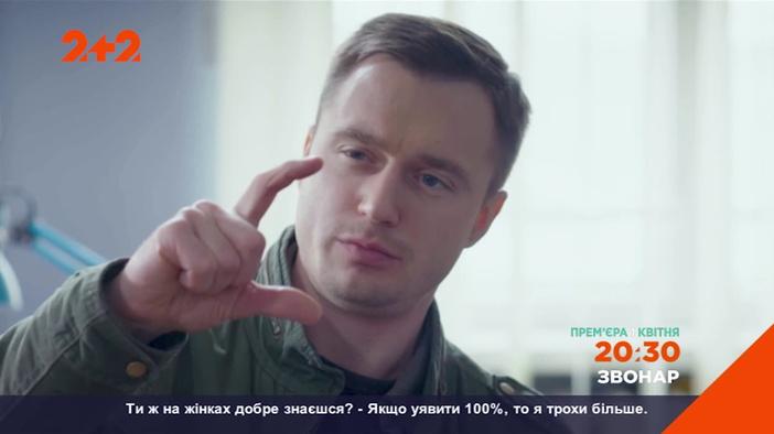 ТВ-ролик (украинский язык)