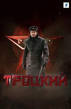 Троцкий (18+)