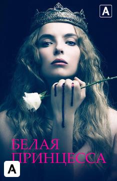 Белая принцесса (Amediateka)